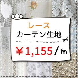 レース生地売り 1m単位 レースカーテン 1050円/m 北欧柄 無地 ファブリック 手作り 小物 ハンドメイド 生地幅150cm