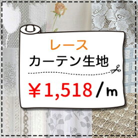 レース生地売り 1m単位 レースカーテン 1380円/m 北欧柄 無地 ファブリック 手作り 小物 ハンドメイド 生地幅150cm