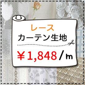 レース生地売り 1m単位 レースカーテン 1680円/m 北欧柄 無地 ファブリック 手作り 小物 ハンドメイド 生地幅150cm