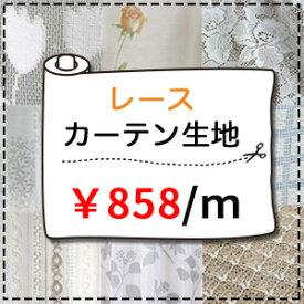 レース生地売り 1m単位 レースカーテン 780円/m 北欧柄 無地 ファブリック 手作り 小物 ハンドメイド 生地幅150cm