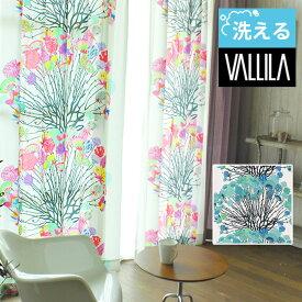 北欧カーテン VALLILA ヴァリラ 洗える バップクッカウォッシュ オーダーカーテン 北欧ブランドカーテン 花柄 フラワー フィンランド おしゃれ かわいい バリラ ミックス ブルー