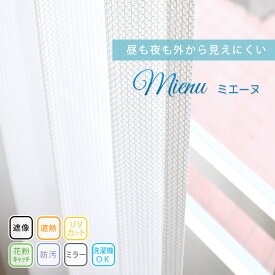 レースカーテン ミエーヌ オーダー ミラー 夜も見えにくい おしゃれ 出窓 uvカット 透けにくい 花粉 遮熱 遮像 保温 生地 ホワイト 白 見えにくい WAVERON 節電 汚れにくい 洗える