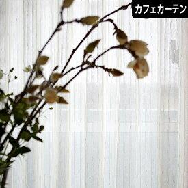 カフェカーテン ノーザンレース レースカーテン オーダー リネン 天然素材 縦縞 縦ストライプ ウォッシャブル ナチュラル