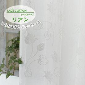レースカーテン リアン オーダー ミラー UVカット uv 花柄 ボタニカル 植物柄 ホワイト 白 おしゃれ かわいい 洗える