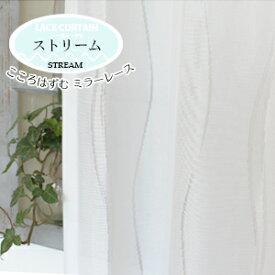 レースカーテン ストリーム オーダー ミラー UVカット uv 洗える ホワイト 白 ライン 波 柄 モダン シンプル おしゃれ かわいい