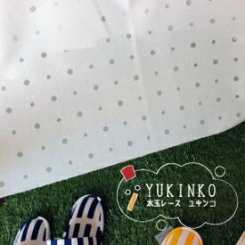 レースカーテン ゆきんこ オーダー ミラー UVカット uv 洗える ドット柄 水玉 ホワイト 白 おしゃれ かわいい