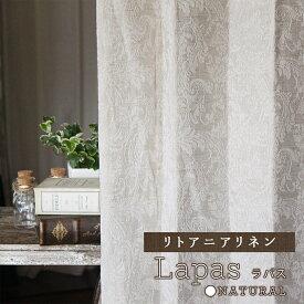 リトアニアリネンカーテン ラパス オーダーカーテン 無地 綿麻カーテン 天然素材 洗いざらし おしゃれ ナチュラルカーテン ナチュラル