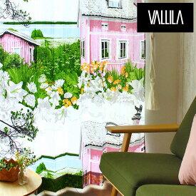 北欧カーテン VALLILA ヴァリラ ラプチ ピンク オーダーカーテン 北欧ブランドカーテン 湖 花 フラワー 水辺 やさしい フィンランド おしゃれ かわいい バリラ
