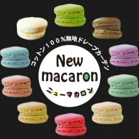 【カーテン】コットンカーテン ニューマカロン|10色【オーダー】1.5倍ヒダとフラットで選べるタイプ