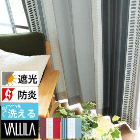 北欧カーテン VALLILA ヴァリラ 洗える 遮光 パラス オーダーカーテン 北欧ブランドカーテン 縦ストライプ 幾何学 すっきり フィンランド おしゃれ バリラ グレー レッド ブルー