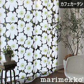 カフェカーテン 小窓 マリメッコ Marimekko 北欧 北欧ブランドカーテン ピエニウニッコ ウニッコ pieni unikko ホワイト オーダー ポール通し つっぱり棒