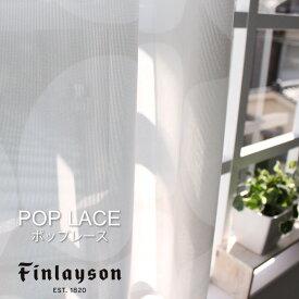 北欧レースカーテン フィンレイソン Finlayson ポップ グレー 北欧ブランドレースカーテン オーダーカーテン 遮熱 UVカット かわいい おしゃれ ドット柄 サークル柄 大きな丸 イースターエッグ