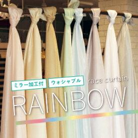 シェードカーテン レースカーテン RAINBOW レインボー オーダー ローマンシェード 小窓 腰窓 ミラー カラーレース ホワイト ピンク ブルー パープル アイボリー グリーン シルバー 青 緑 白 洗える