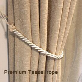 タッセル カーテン プレミアムロープ おしゃれ かわいい