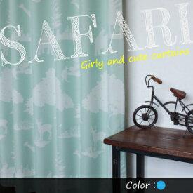 カーテン 遮光 1級 サファリ アフリカの草原 オーダー 遮光カーテン おしゃれ かわいい 形状記憶加工 ブルー ホワイト 白 ベージュ アニマル 動物 子供部屋 キッズ 遮熱 保温