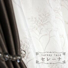 レースカーテン トルコレース セレーナ 刺繍 トルコ刺繍 刺繍レース おしゃれ リーフ柄 ナチュラル