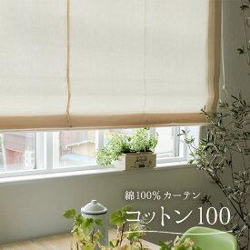 シェードカーテン 遮光 ローマンシェード コットン100 綿100%カーテン オーダー 遮光カーテン 小窓 腰窓
