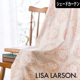 北欧シェードカーテン ライオン ナチュラル リサラーソン LISA LARSON オーダーカーテン 北欧ブランドカーテン ライオン アニマル 動物 ポップ スウェーデン おしゃれ かわいい リサ・ラーソン 麻 プリント