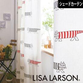 北欧シェードカーテン マイキー アイボリー リサラーソン LISA LARSON オーダーカーテン 北欧ブランドカーテン 猫キャラ ネコ ポップ スウェーデン おしゃれ かわいい リサ・ラーソン コットン 綿100% レッド ブラック