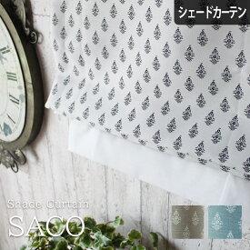 シェードカーテン 遮光 ローマンシェード サコ オーダー 遮光カーテン 小窓 腰窓 シングルシェード おしゃれ かわいい ホワイト フレンチ 柄