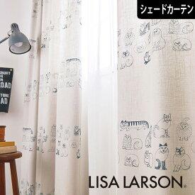 北欧シェードカーテン スケッチ ナチュラル リサラーソン LISA LARSON オーダーカーテン 北欧ブランドカーテン 猫 ネコ アニマル ポップ スウェーデン おしゃれ かわいい リサ・ラーソン 麻 プリント
