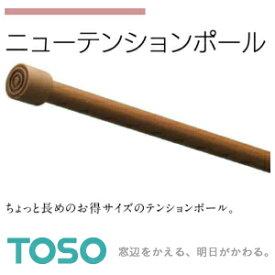カーテンポール ポール テンションポール ニューテンションポール 50cm〜80cm つっぱり棒