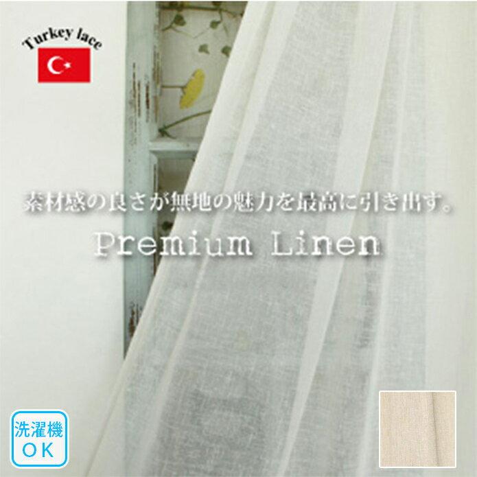 レースカーテン トルコレース Premium linen プレミアムリネン アイボリー ブラウン リネン シンプル