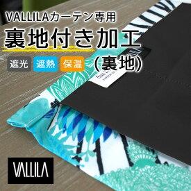 裏地付きカーテンSR 裏地のみ ヴァリラ VALLILA オーダーカーテン 遮光裏地 北欧カーテン裏地 北欧 ブラック 日焼け防止