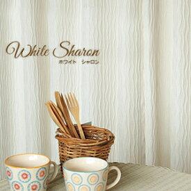 カーテン オーダー 白 ホワイトシャロン ホワイト 非遮光 シンプル ストライプ 無地 上品 モダン 個性的 ウォッシャブル
