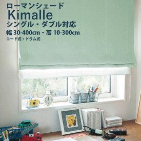 ローマンシェード シンコール【Kimalle-キマレ TA-6461-6472】 プレーンシェード ダブルシェード シェードカーテン トーソー シングル ダブル ドラム コード式 スクリーン 無地 タクト 日本製