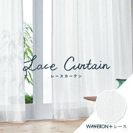 オーダーカーテン レースカーテン アスワン【R0158】洗える 遮熱 保温 UVカット 採光拡散 WAVERON+ 遮像 カラー 1色 /カーテン オーダー レースカーテン 遮熱カーテン ストライプ 北欧 YES 日本製