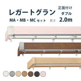 カーテンレール トーソー 《レガートグラン》 2.0m ダブル MA・MB・MCセット サイズカット対応商品 カラー3色 正面付け / カーテン レール 出窓 クラッシック エレガント TOSO