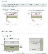 ハニカムシェード彩/レース+プレーンタイプ/ツイン/操作