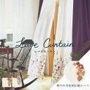 全品ポイント5倍&クーポン★レースカーテン U-8008-8009 スミノエ オーダーカーテン 日本製