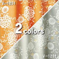 V-1251-1252/カラー一覧