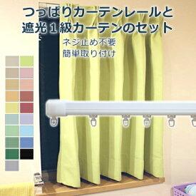 全品ポイント5倍★小窓 カーテンとつっぱりカーテンレールのセット カーテン 遮光 北欧 遮光カーテン 遮熱 断熱カーテン 断熱 出窓カーテン