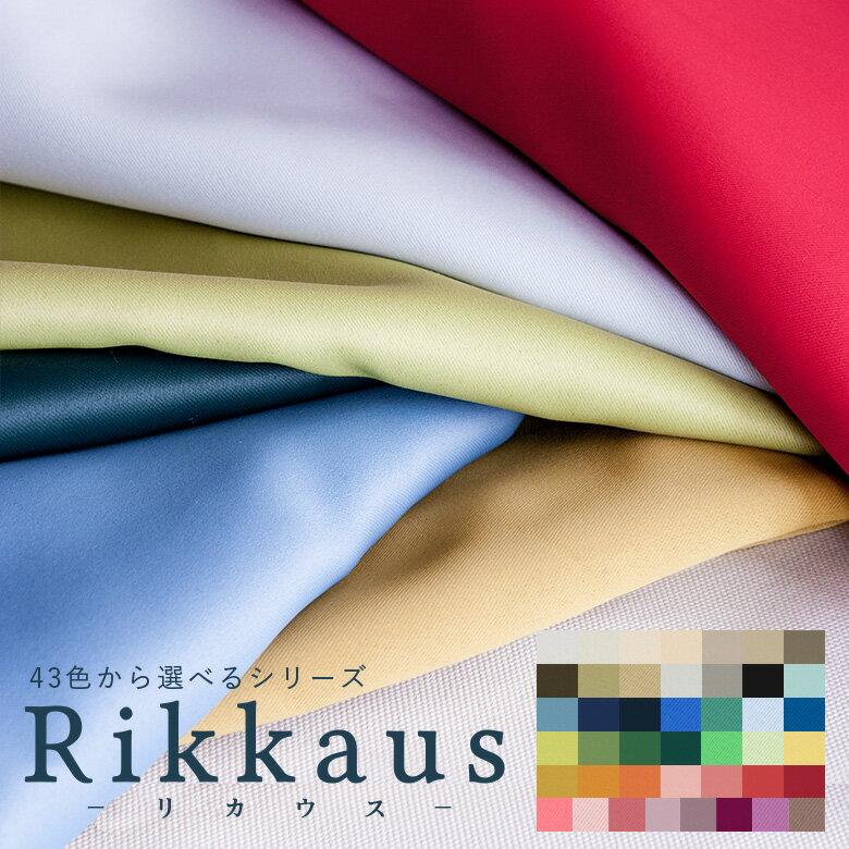 洗える 防炎 遮光1級 遮熱 Rikkaus-リカウス-SA-D101から 43色 色 イエロー グリーン ピンク 柄 無地 プレーン カーテン オーダーカーテン 間仕切り サイズ 幅200 幅150 120 200 230 北欧 幅 出窓 生地 SA-D101から 43色 日本製