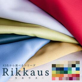洗える 防炎 遮光1級 遮熱 Rikkaus-リカウス-SA-D101から 43色 イエロー グリーン ピンク 無地 プレーン カーテン オーダーカーテン サイズ 幅200 幅150 120 200 230 北欧 遮光カーテン 日本製