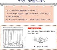 スタイルカーテンスカラップW型