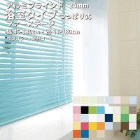 アルミブラインド/ファーステージ/浴室タイプ