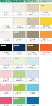 アルミブラインド/ファーステージ/浴室タイプ/36color