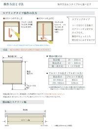 遮熱・防炎タイプ/コルト/操作方法スプリング