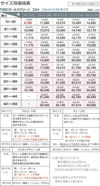 ウォッシャブルタイプ/コルト/価格表
