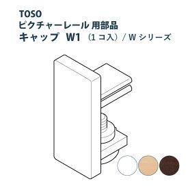 TOSO Wシリーズ ピクチャーレール部品キャップw-1<1コ> 3カラー