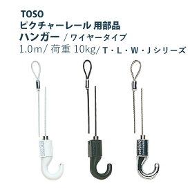 全品ポイント5倍&クーポン★TOSO Jシリーズ ピクチャーレール部品 インテリアハンガー ワイヤータイプA 1m 3カラー