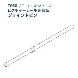 TOSO Wシリーズ ピクチャーレール部品ジョイントピン