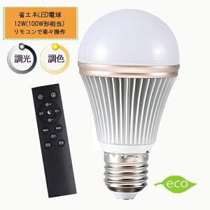 調光調色LED電球 E26口金 12W リモコン付き 100W相当 電球色 昼光色 タイマー付き 常夜灯 明るさメモリ機能 広配光タイプ 2年保証 リモコン+電球1個セット HRL-9168-1P ハーベストジャパン