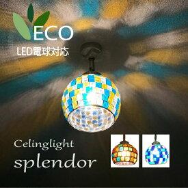 直付シーリングライト スポットライト ガラスシェード  モザイクガラス 手作り E17 1灯 ガラスランプ 天井照明 インテリア照明 照明器具 LED電球対応 廊下 玄関 トイレ 階段 洗面室 Splendor スプレンダー HCS-9032