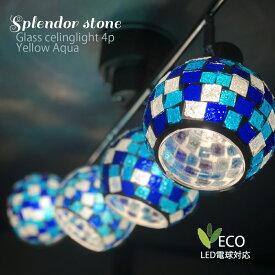 シーリングライト 天井直付け灯 おしゃれ 4灯 LED電球対応 スポットライト 天井照明 照明器具 洋風 北欧 寝室 リビング 居間 ダイニング 食卓 ガラスシェード ステンドグラス風 ペンダントライト メイン照明 子供部屋 HCS-9026-AQ