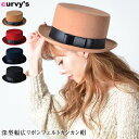 【宅配便配送】カンカン帽 かんかん帽 カンカン かんかん 帽 帽子 ハット リボン フェルト 紫外線対策 UV対策 (深型幅…